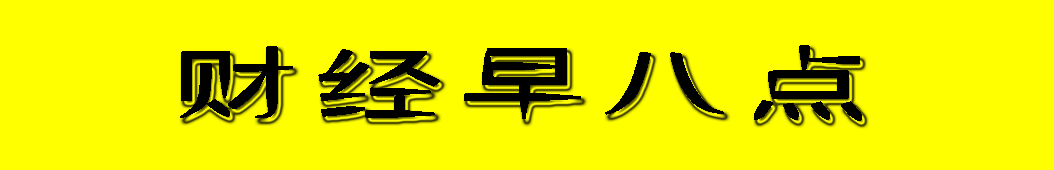 聚焦财富第一线MRwang banner