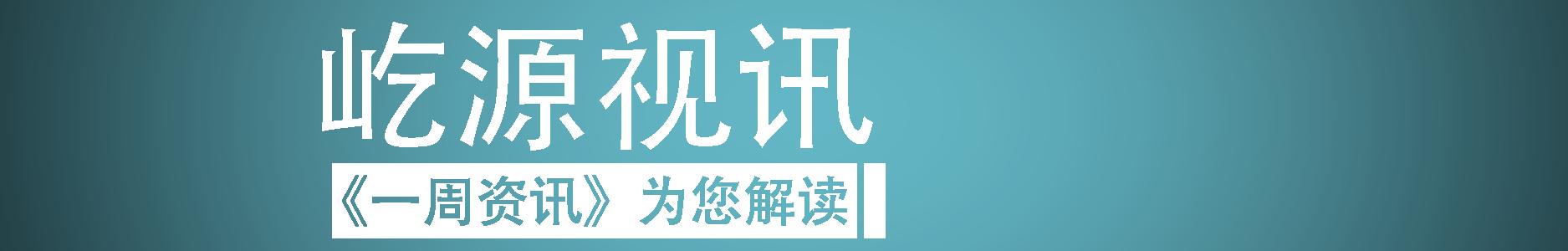 壹周资讯 banner