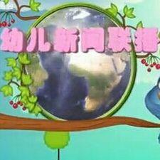 幼儿电视频道