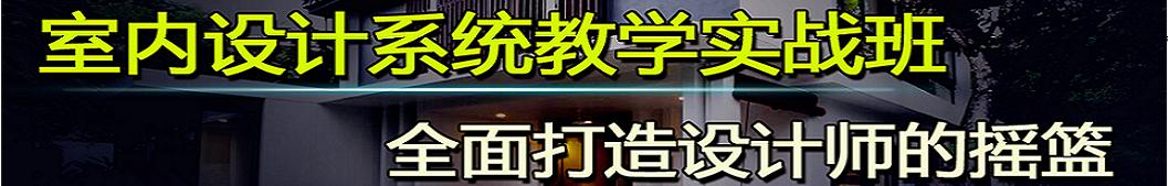 室内设计资料集 banner