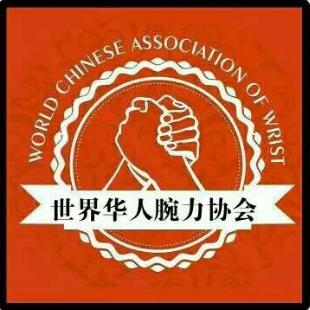 华人腕力协会