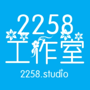 2258工作室