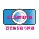 云云自媒体娱乐频道