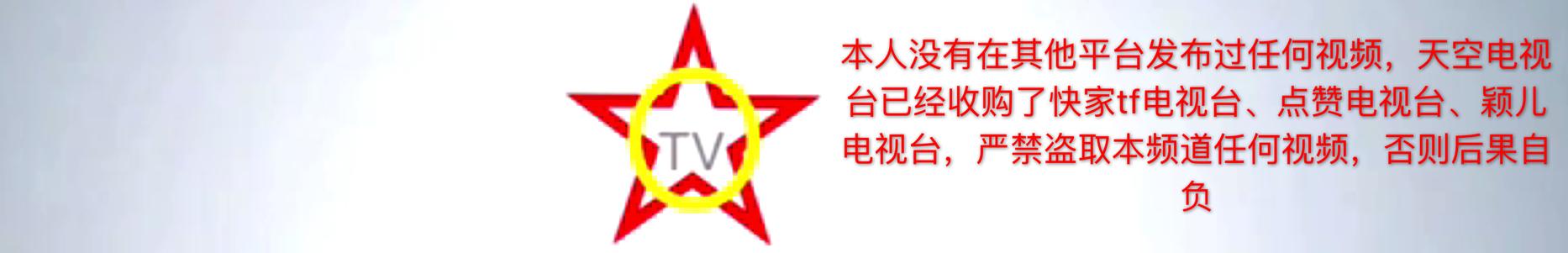 亚洲电视眼-我爱ATV banner