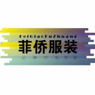 广州菲侨服装品牌尾货有限公司