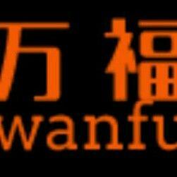 万福wanfu