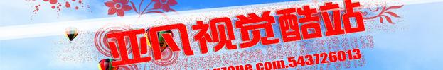 以往的傲慢乄 banner