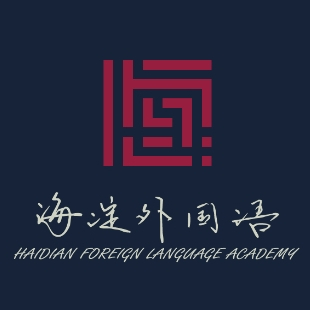 海淀外国语教育集团