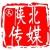 陕北民歌网