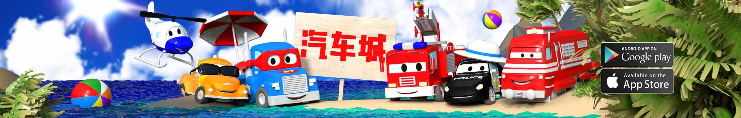 汽车城儿童工程卡通 banner