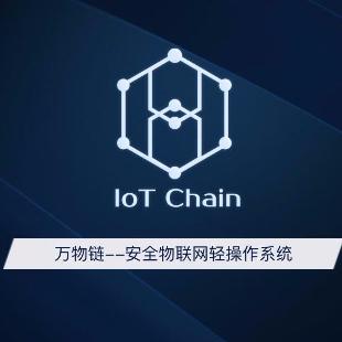 ITC万物链
