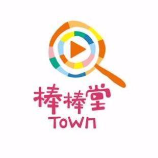 棒棒堂Town