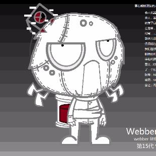 webber小蜘蛛