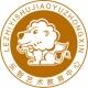 乐智艺术教育中心