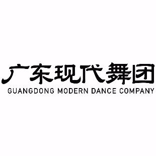 广东现代舞团