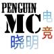 丶MC晓明