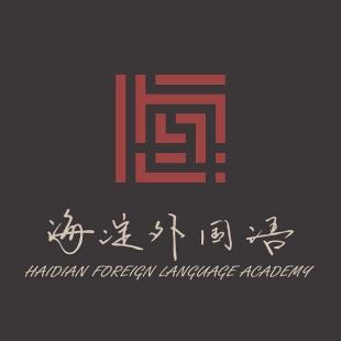 海淀外国语实验学校