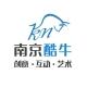 南京酷牛科技