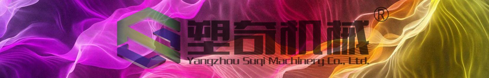 扬州市塑奇机械设备 banner