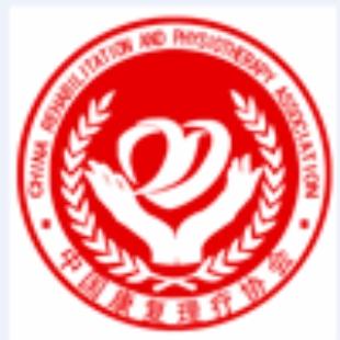 中国康复理疗协会