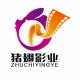 湖南猪翅文化传媒有限公司