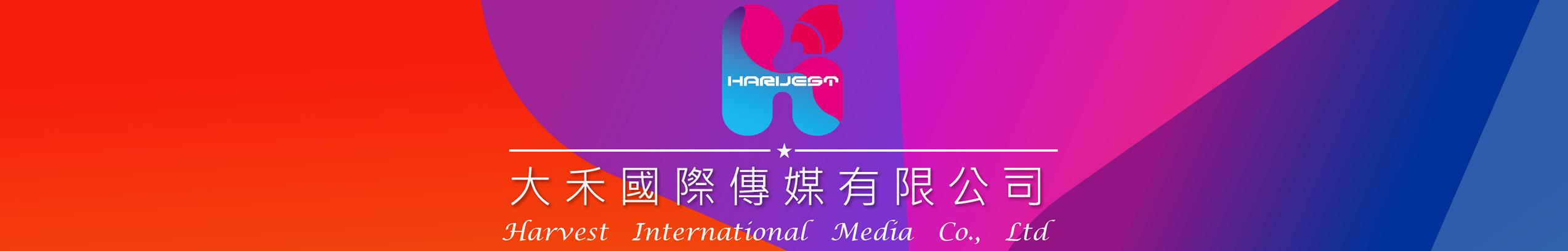 大禾國際傳媒有限公司 banner