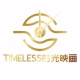 Timeless时光映画