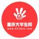 重庆大学生网