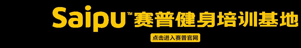 赛普健身学院官方账号 banner