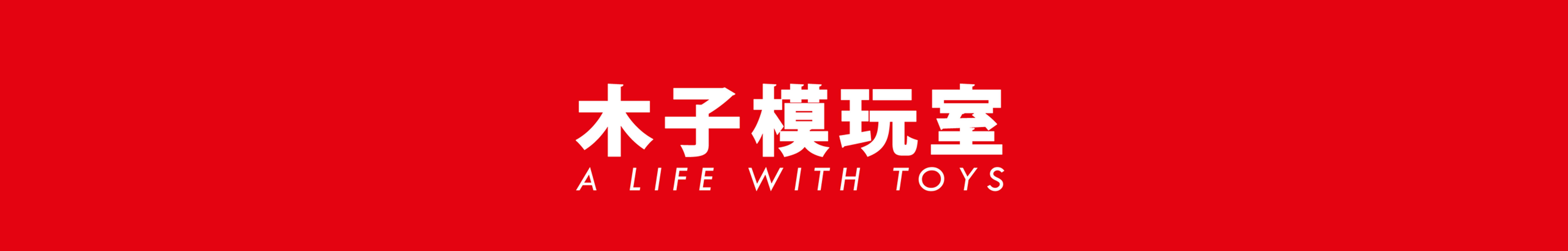 木子模玩室 banner