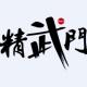 精武门综合格斗职业联赛