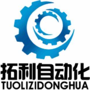武汉拓利自动化设备