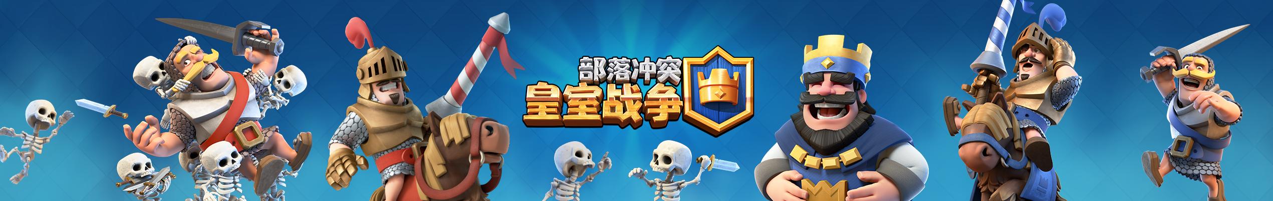 部落冲突:皇室战争 banner
