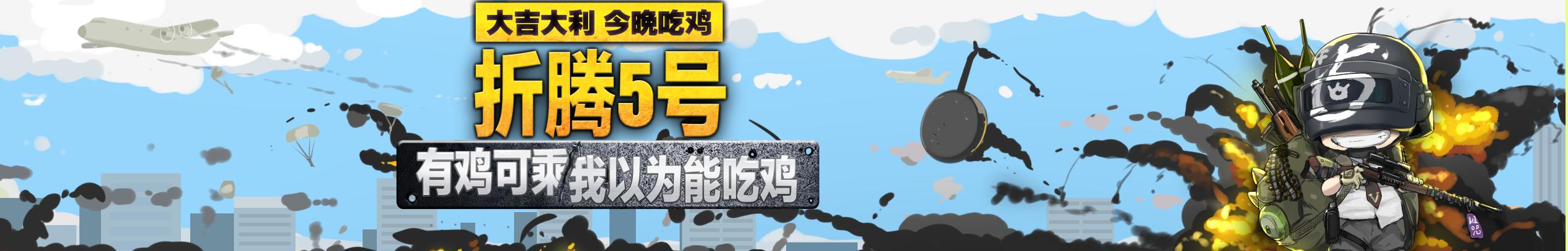 折腾5号 banner