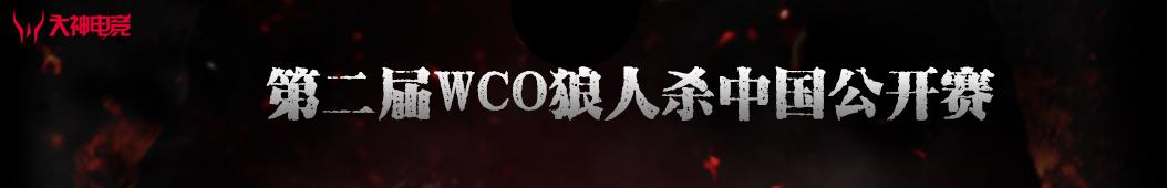 WCO狼人杀中国公开赛 banner