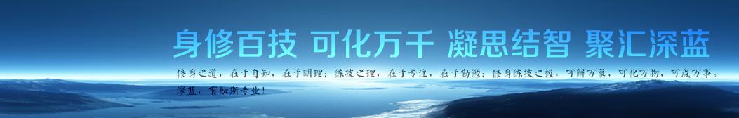深蓝深蓝 banner