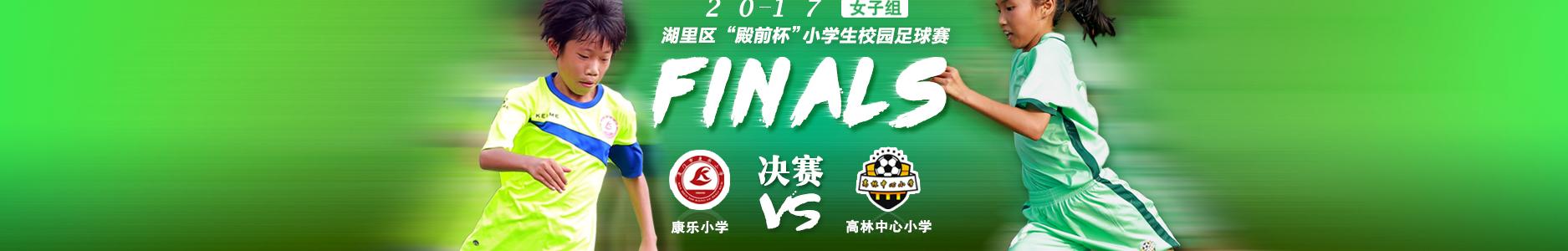 校园足球联盟 banner
