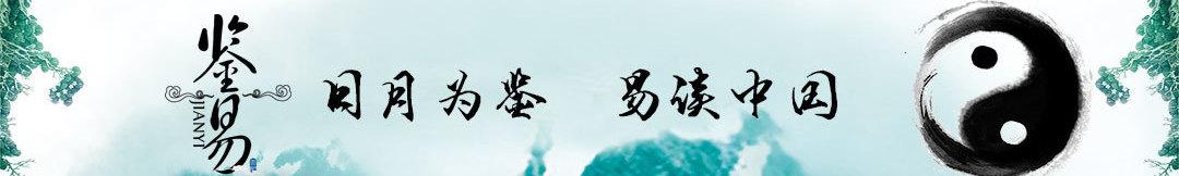 鉴易 banner