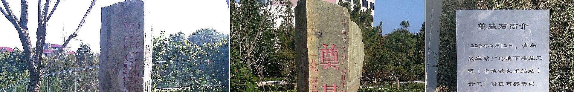 qdjuncheng banner