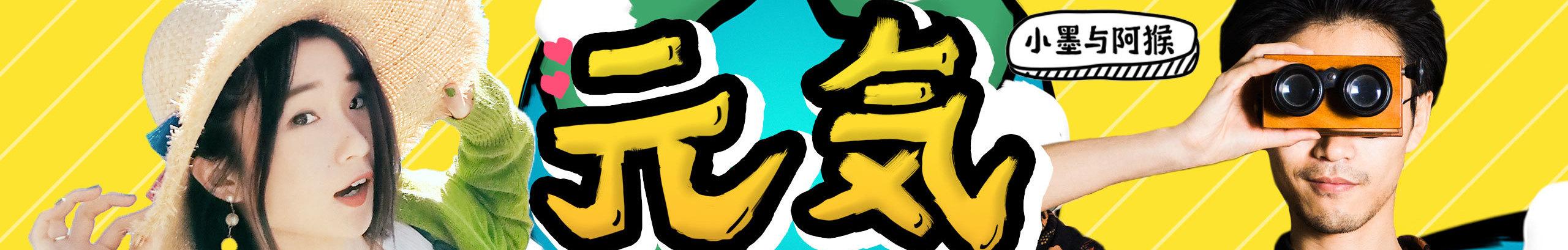 小墨与阿猴 banner