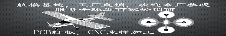 阿尔多航模-模友频道 banner