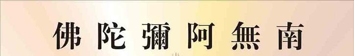 含笑人间 banner