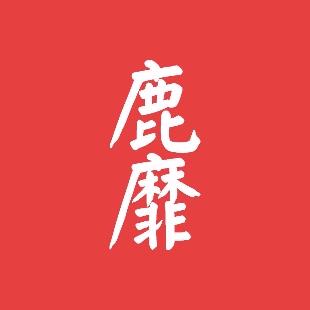 LUM鹿靡视频定制-客片