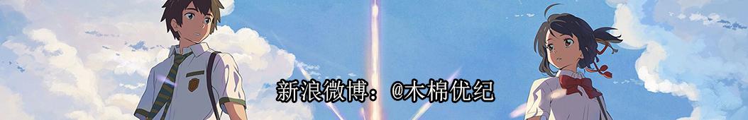 木棉优纪 banner