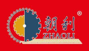 沧州朝利纸箱机械制造有限公司