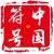 湖南国际频道中国符号栏目组