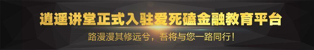 逍遥讲堂 banner