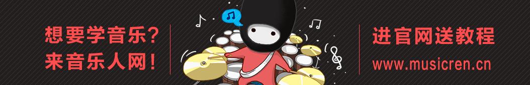 音乐人网 banner