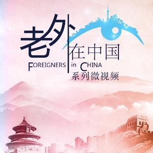 CRI老外在中国