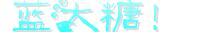 CN_蓝糖 banner